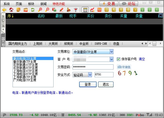 博易大师(博易云)怎么修改资金密码和交易密码,密码修改方法
